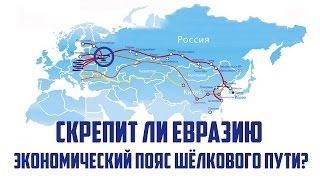 Владимир Ремыга   Скрепит ли Евразию Экономический пояс Шёлкового пути?