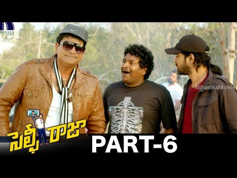 Selfie Raja Full Movie Part 6 || Allari Naresh, Kamna Ranawat, Sakshi Chowdhary