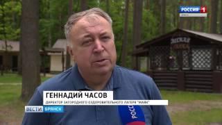 видео Турбазы Брянска и базы отдыха Брянской области