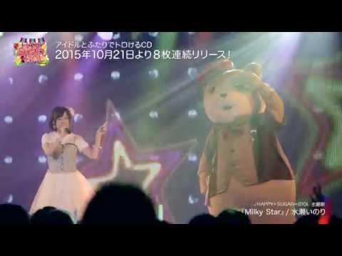 【MV】√HAPPY+SUGAR=IDOL [Milky Star/水瀬いのり]