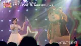 公式サイト:http://rejetweb.jp/hsd2/ ◇主題歌:Milky Star ◇歌唱:水...