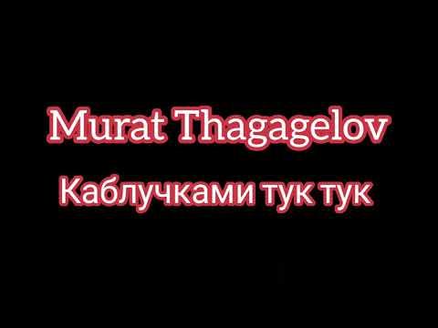 Мурат Тхагалегов Каблучками Тук Тук Тук Тук