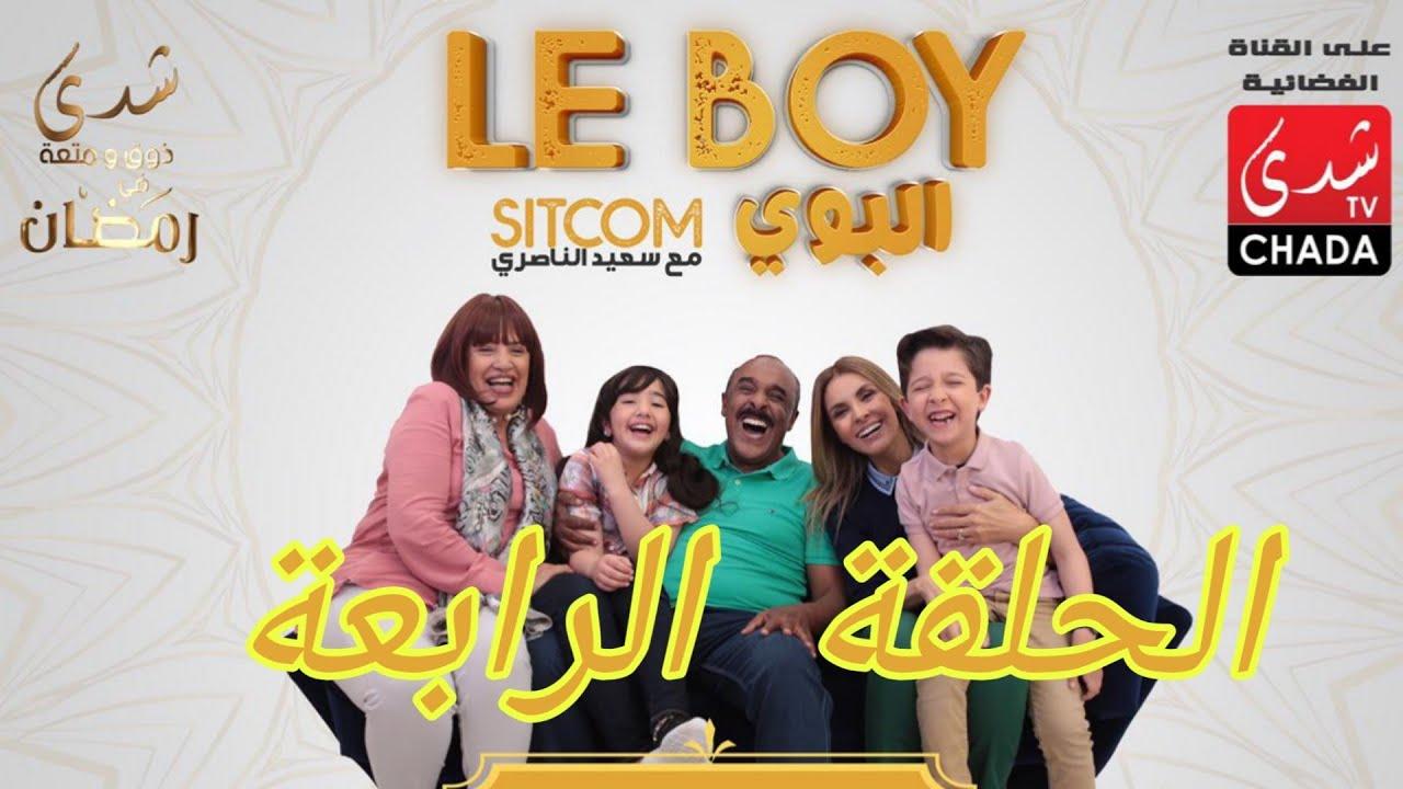 Download Said Naciri - Le BOY (Ep 4)   HD سعيد الناصيري - البوي - الحلقة الرابعة