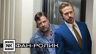 Славные парни 2016 [ Русский трейлер ] Фан-ролик