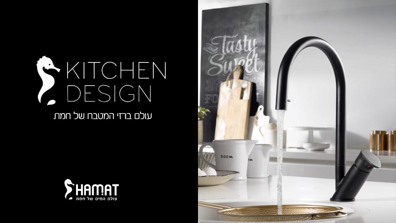 Hamat Kitchen Design   חמת - YouTube