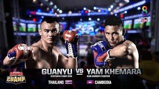Muay Thai Super Champ   คู่ที่6 กวนอู VS ยาม เขมารา   15/09/62