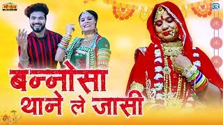बनोसा थाने ले जासी - New Rajasthani Banna Banni Geet | Sarita Kharwal, Jamin Kha | Rajasthani Song