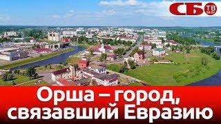 Орша – город, связавший Евразию   новое красивое видео с воздуха