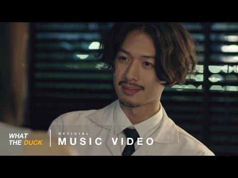สิงโต นำโชค - R U OK (เช็ด) [Official MV]