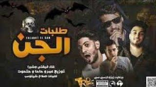 مزيكا مهرجان طلبات الجن - علاء ففتي - شبرا الجنرال | توزيع عمرو حاحا - حتحوت | مهرجانات 2019