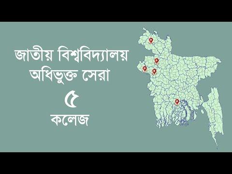 Top 5 College Under National University In Bangladesh