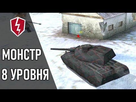 WoT Blitz - Танк VK 100.01 (P) Имба или Нет?