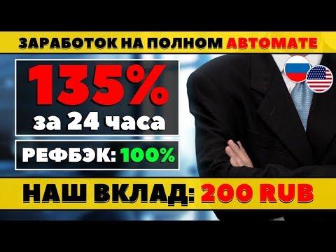 ???? Хайп проект ???????? Sbornik-Invest ???? 135% за 24 часа ???? Как увеличить капитал в короткие