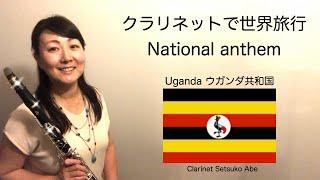 Anthem of  Uganda 国歌シリーズ『ウガンダ共和国』Clarinet Version