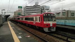 京急120周年記念ラッピング車井土ヶ谷駅通過【快特】