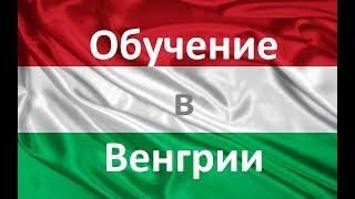 Обучение в Венгрии//Мнение интернациональных студентов