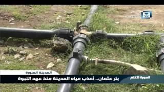 الصورة تتكلم - بئر عثمان.. أعذب مياه المدينة منذ عهد النبوة