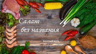 Салат БЕЗ НАЗВАНИЯ / РЕЦЕПТЫ