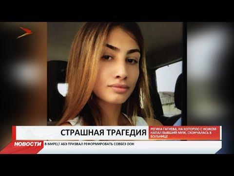 Регина Гагиева умерла