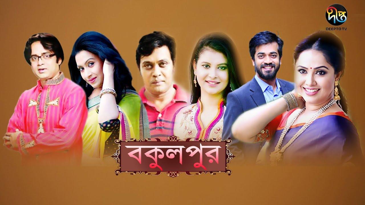 বকুলপুর | Bokulpur | EP 195 | Akhomo Hasan | Nadia | Milon | Bangla Natok 2020 | Deepto TV