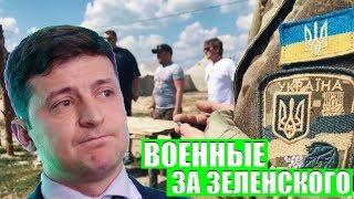ВАЖНО! Украинские военные поддержали Владимира Зеленского