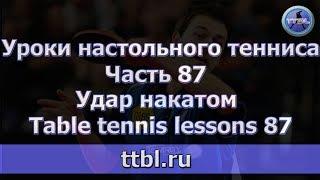 #Уроки настольного тенниса  Часть 87  Удар накатом