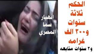 انهيار سما المصري والحكم عليها بالحبس ثلاثه سنوات و٣٠٠ الف غرامه و٣ سنوات متابعه بالقسم