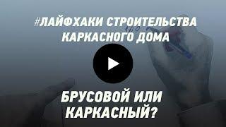 видео Какой брус лучше для строительства дома в России: сравнение