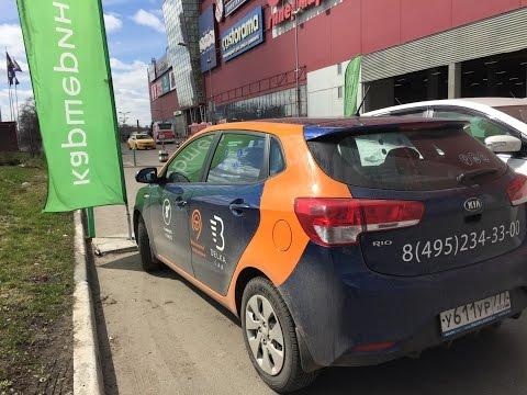 Как работает каршеринг в москве поминутная аренда авто