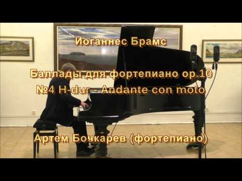 Иоганнес Брамс - 4 баллады для фортепиано