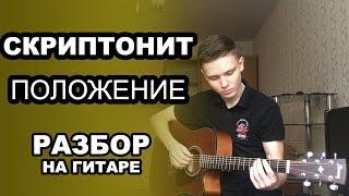 СКРИПТОНИТ - ПОЛОЖЕНИЕ. Как играть на гитаре. Разбор и обучение. Видеоурок для начинающих.