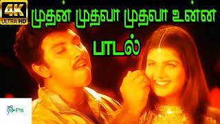 Mudhan Mudhala Unna Partha ||முதன்முதலா முதலா உன்ன ||Unnikrishnan, Anuradha Sriram || Love H D Song