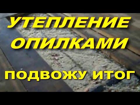 видео: Утепление потолка опилками: подведение итогов.
