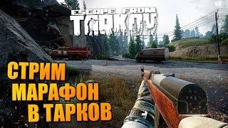 ВЫЛАЗКА В ТАРКОВ 🔥 СТРИМ МАРАФОН НА 8 ЧАСОВ (Escape from Tarkov)