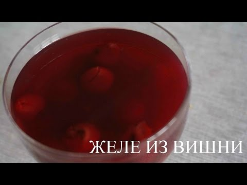 Желе из вишни/Вишневое желе рецепт приготовления (Рецепт MasterVkusa)