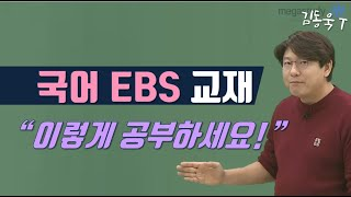 [메가스터디] 국어 김동욱 쌤 - 국어 EBS 교재, …