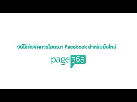 Page365 : วิธีใช้ตัวจัดการโฆษณา Facebook สำหรับมือใหม่ ลง Ads แบบไหนให้ลูกค้าทัก Inbox