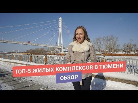 ТОП-5 новостроек Тюмени