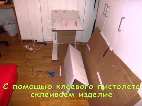 видео: Антресоли с картонных коробок, мебель с картона, своими руками,hand made, furniture with cardboard.