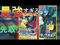 【ポケカ】ピカチュウ&ゼクロムが最強すぎる件!?【ポケモンカード】【タッグボルト】