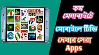 মোবাইলে ফ্রি টিভি দেখুন মোবাইলে টিভি দেখার সেরা অ্যাপ || how to watch live tv on android