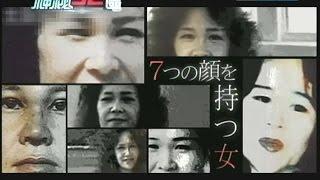 2014.09.06神秘52區/福田和子事件簿 易容酒女謀殺錄