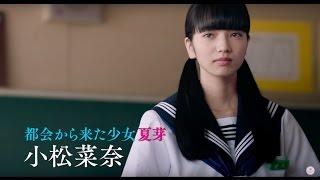 11月5日TOHOシネマズ渋谷ほか全国公開の映画『溺れるナイフ』は洗練され...
