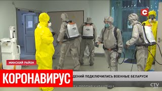 Коронавирус в Беларуси. Главное на сегодня (29.04). Куда обращаться, если не дезинфицируют подъезд?