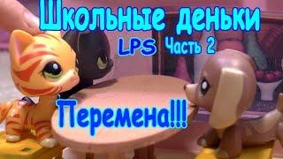 LPS: Сериал