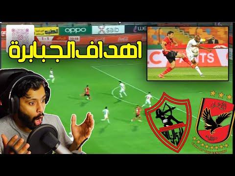 ردة فعل على الاهلي والزمالك 2-1 الدوري المصري