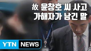 [자막뉴스] '47일 만에 구속' 윤창호 씨 사고 가해자가 남긴 말 / YTN