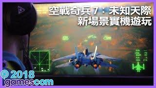 《空戰奇兵 7:未知天際》暌違多年再次升空 翱翔於美麗天際【GC 2018 試玩】