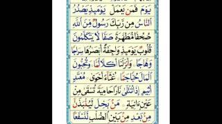 Al Noorania lesson 17 Qaidah Al Nourania
