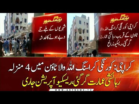 Karachi: 4-floor building collapse near Korangi crossing area